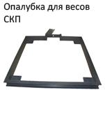Опалубка для электронных весов платформенных СКЕЙЛ СКП