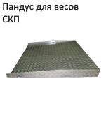Пандус для электронных весов платформенных СКЕЙЛ СКП