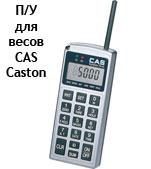 Пульт дистанционного управления для электронных весов крановых CAS Caston