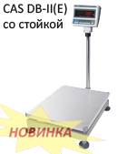Электронные весы напольные CAS DB-II(E) со стойкой